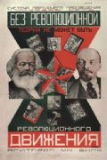 Vintage Russian poster - Marx and Lenin 1927